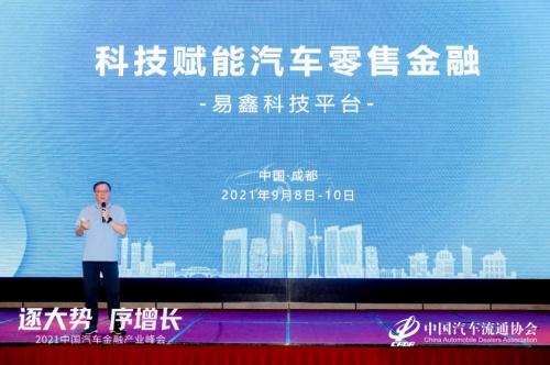 """""""2021中国汽车金融产业峰会""""在蓉举行,易鑫COO高志畅谈科技赋能"""