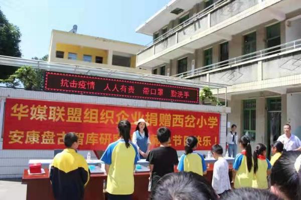 心系家乡教育,爱心捐赠物资 一一黄迅组织企业慰问西岔小学