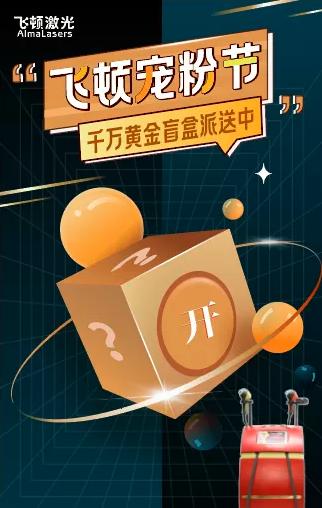 """飞顿携百家黄金热拉提2.0品质机构 """"黄金盲盒""""即将限量发售"""
