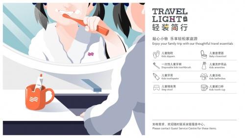 皇冠假日携手飞利浦健康生活Lab共同倡导旅行新方式