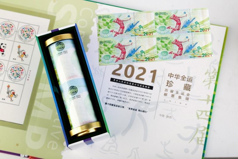 见证高光时刻 十四运会纪念券正式发布
