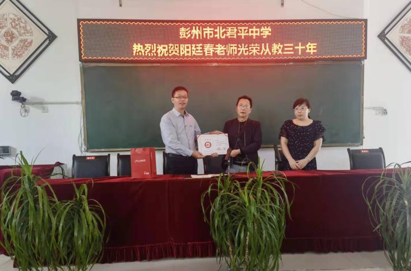 彭州市北君平中学举行光荣从教30年荣誉证书颁发仪式
