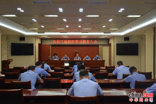 烟台高新区检察院召开警示教育大会