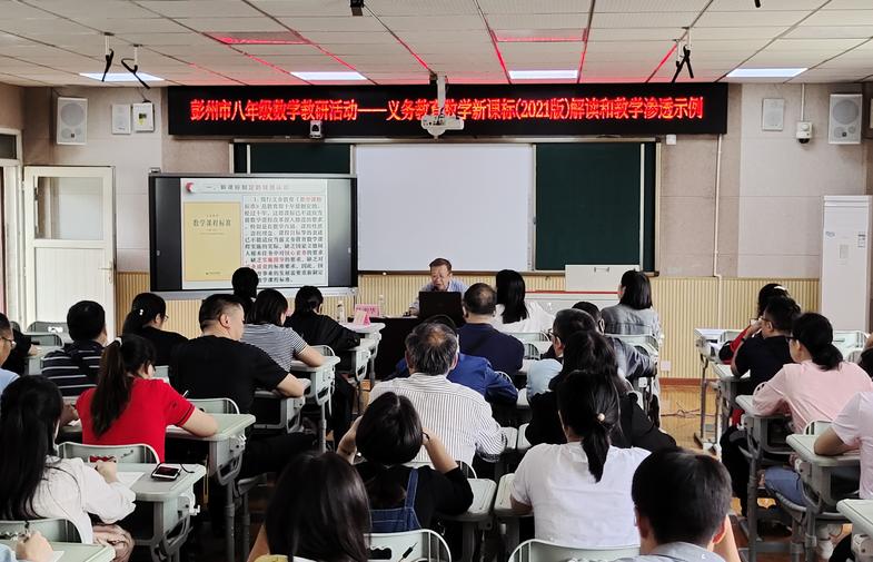 彭州市致和中学开展强校工程强师资之数学学科教师培训