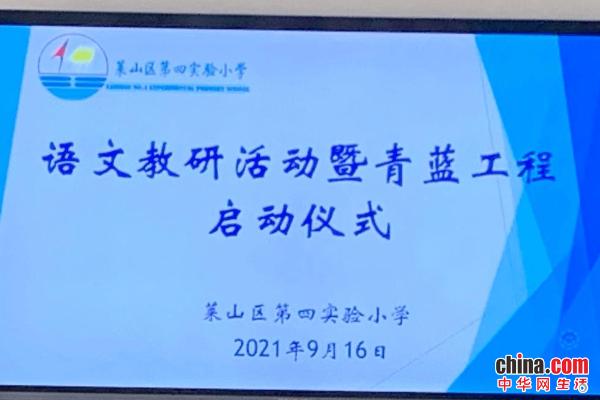 烟台莱山区第四实验小学学科教研暨青蓝工程启动仪式活动