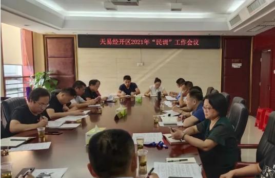 湘潭天易经开区专题部署信访维稳和民调工作