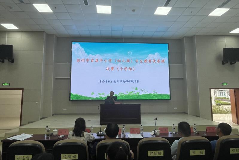 彭州市首届中小学(幼儿园)安全教育优质课决赛在南部新城学校举行