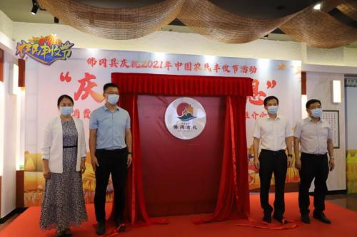 """欢乐庆丰收,""""佛冈有礼""""开启农产品品牌化发展新纪元"""