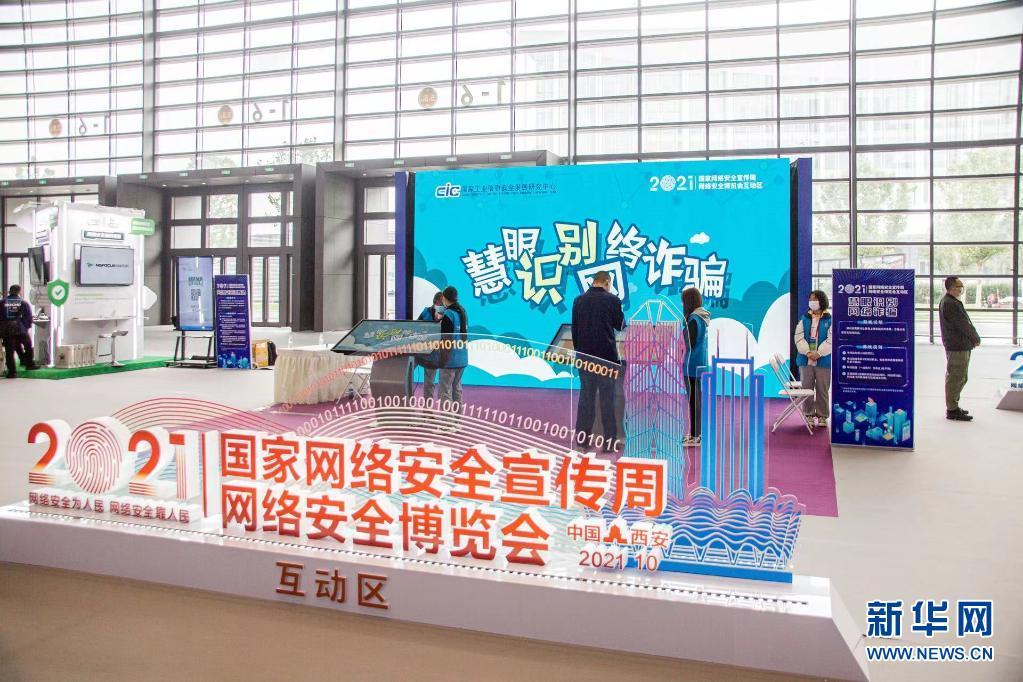 2021年国家网络安全宣传周网络安全博览会在西安举行