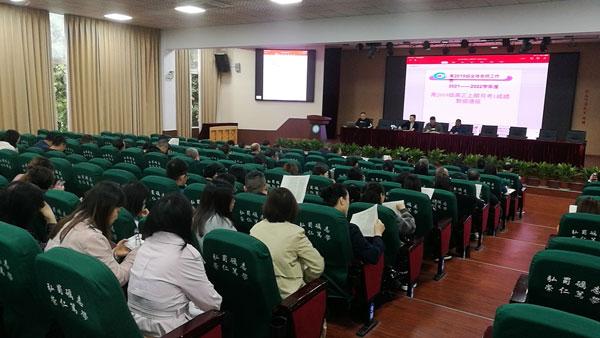 崇州市蜀城中学高三年级召开学月成绩分析会