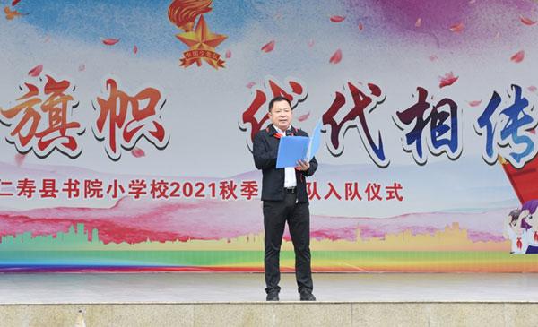 """仁寿县书院小学校开展""""红色旗帜 代代相传""""入队仪式活动"""