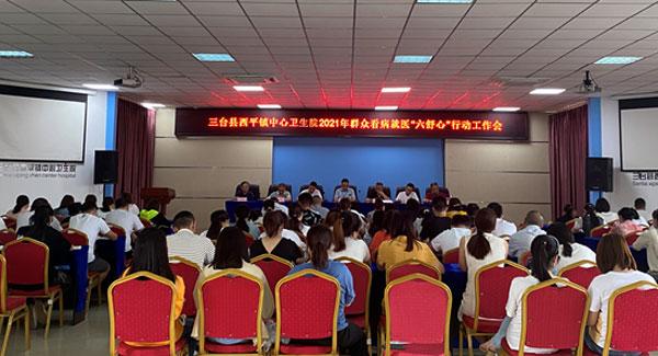 绵阳市三台县西平镇中心卫生院开展窗口服务培训