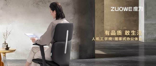 """ZUOWE座为带您体验""""如坐云端""""的舒适感"""
