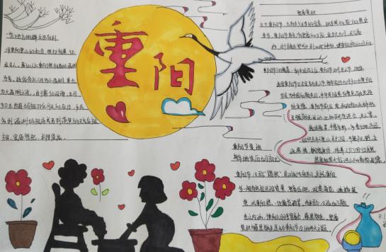 彭州市丰乐学校开展重阳节活动