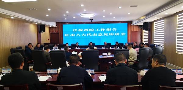 岳阳楼区法院召开两院报告征求意见座谈会