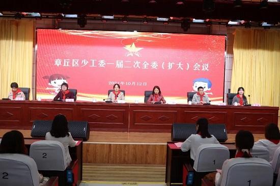 济南市章丘区少工委一届二次全委(扩大)会议在实验小学举行