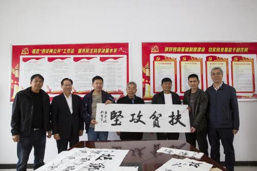 河南省书法家走进企业和乡村送文化送祝福