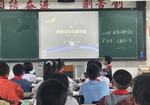 彭州市葛仙山楠杨学校开展2021年网络安全宣传周活动