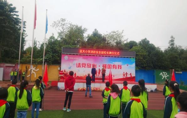 彭州市通济蓝天小学举行消防安全副校长聘任仪式