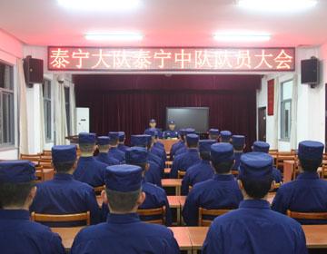 三明市森林消防支队泰宁大队严密组织召开安全形势分析会