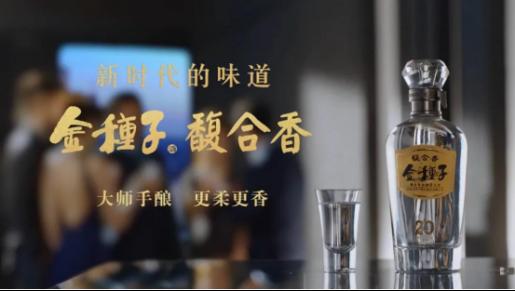 """金种子馥合香,""""双循环""""新格局下引领白酒次高端消费趋势"""