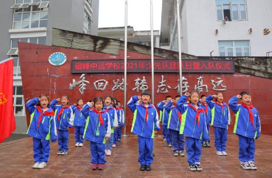 彭州市磁峰中远学校举行新队员入队暨一、七年级建队仪式