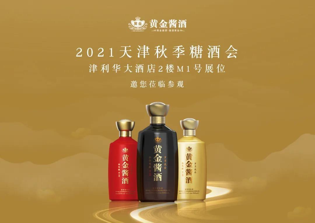 2021天津秋季糖酒会 黄金酱酒与您相约
