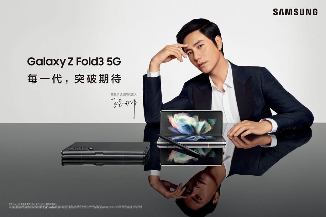 真香折叠屏手机 三星Galaxy Z Fold3 5G给你完美大屏体验