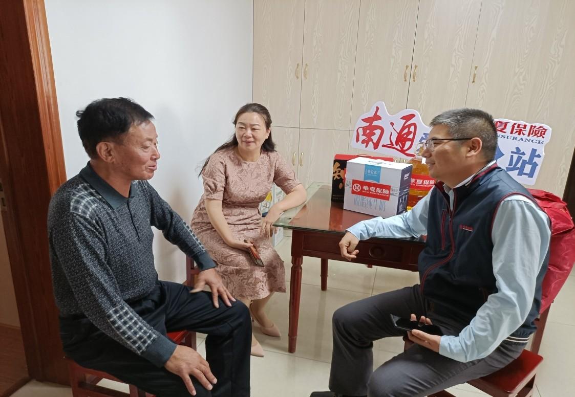 """""""焕新生活·遇见热爱""""--华夏保险南通中支2021重阳行动温情开启"""
