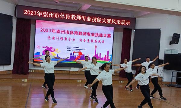 崇州市蜀城中学体育教师参加2021年崇州市体育教师技能大赛
