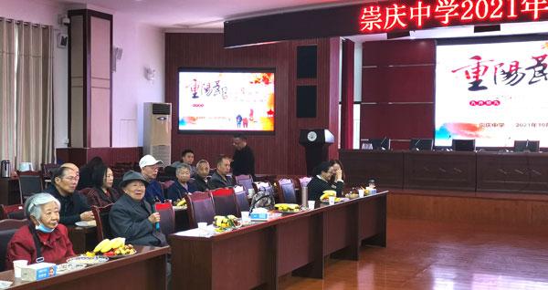 崇州市崇庆中学举行重阳节座谈会