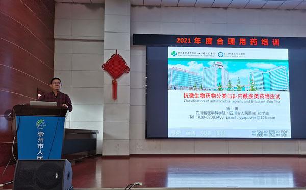 崇州市人民医院开展合理用药培训