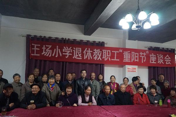崇州市王场小学召开2021年重阳节退休教师座谈会