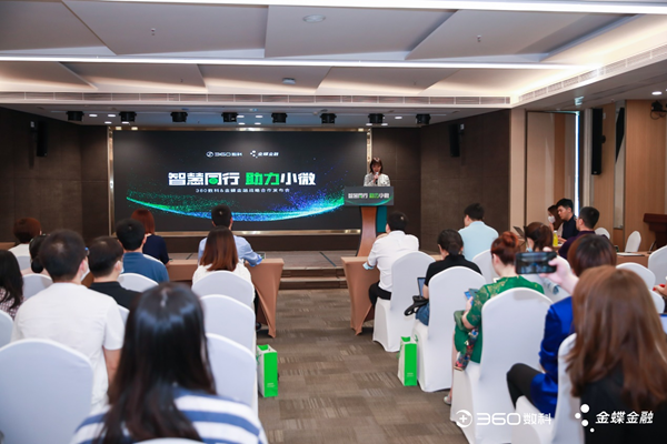 """360数科与金蝶金融签订战略合作协议 助力""""专精特新""""企业发展"""