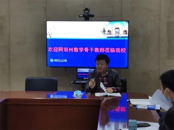 四川省阿坝州数学骨干教师到成都市二十中学参观交流
