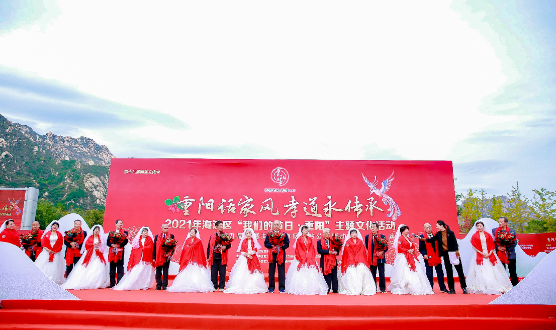 """2021年海淀区""""我们的节日·重阳""""主题文化活动在凤凰岭景区圆满举办"""