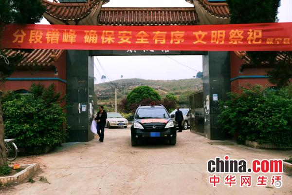 新宁县:绿色祭扫满清明  文明新风润人心