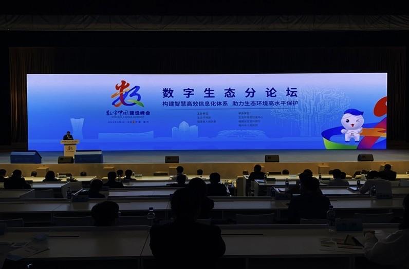 第四届数字中国建设峰会数字生态分论坛顺利召开