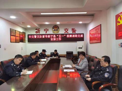 """张珊珊督导新宁交警大队""""五一""""道路交通安保工作"""