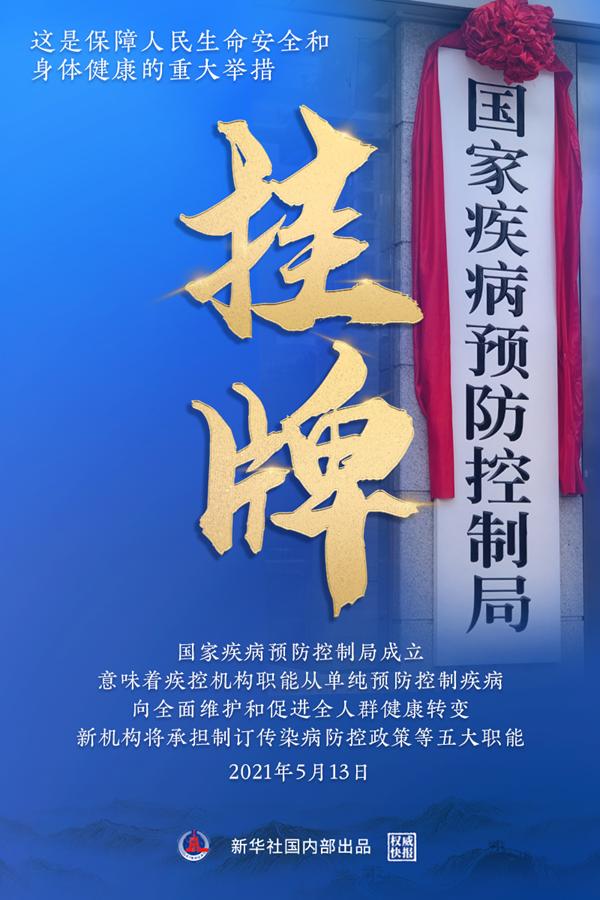 """新华全媒+丨国家疾病预防控制局""""挂牌""""三看点:疫情大考下的疾控升级"""