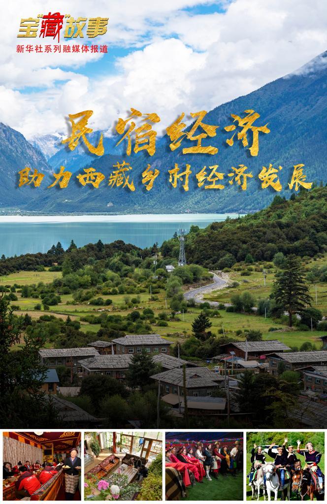 民宿经济助力西藏乡村经济发展