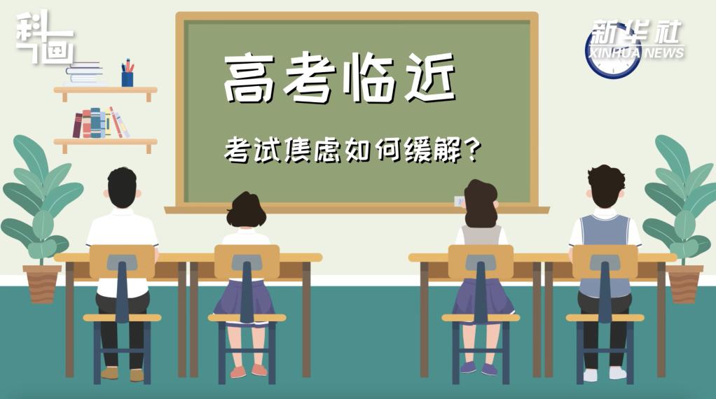 新华全媒+ 科画 高考临近,考试焦虑如何缓解?