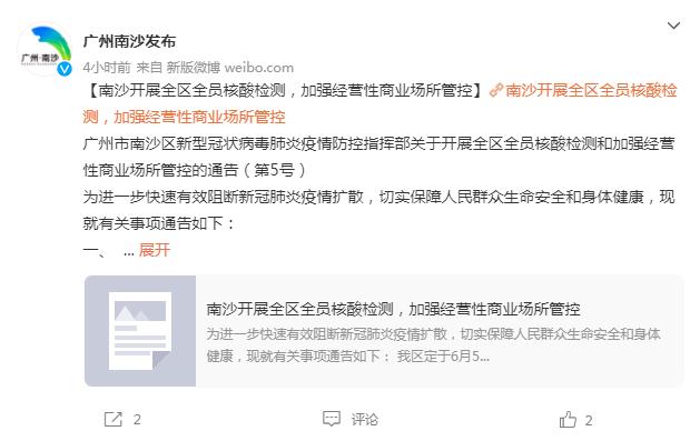 广州南沙加强经营性商业场所管控 可提供到店自取、外卖订餐服务