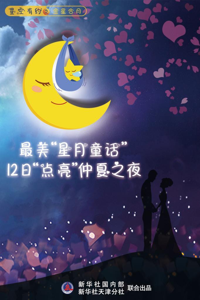"""最美""""星月童话""""12日""""点亮""""仲夏之夜"""