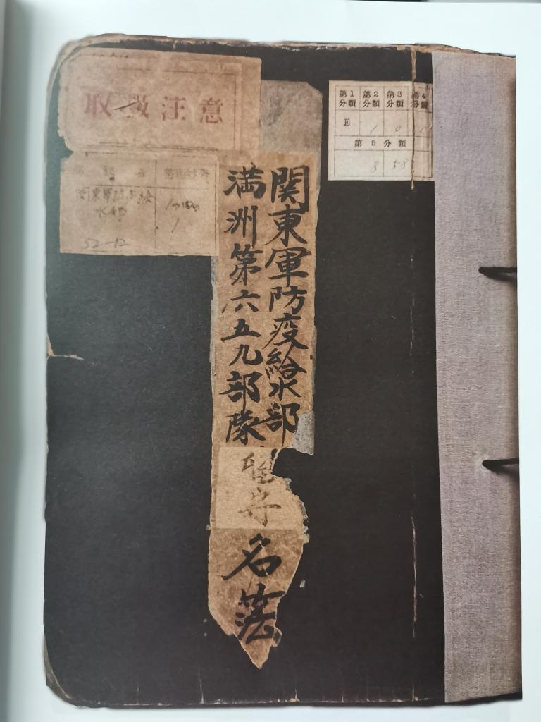731部队留守名簿等1400余页核心档案首次公布
