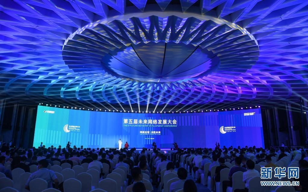 未来网络发展大会进一步构建开放网络创新生态