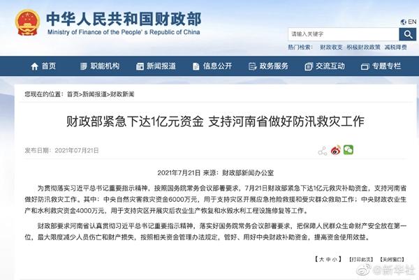 财政部下达1亿元救灾补助资金支持河南防汛救灾