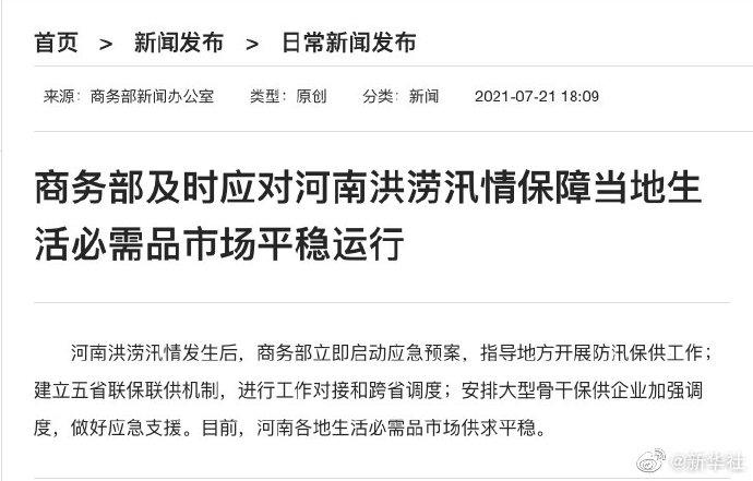 商务部:河南生活必需品市场供求平稳