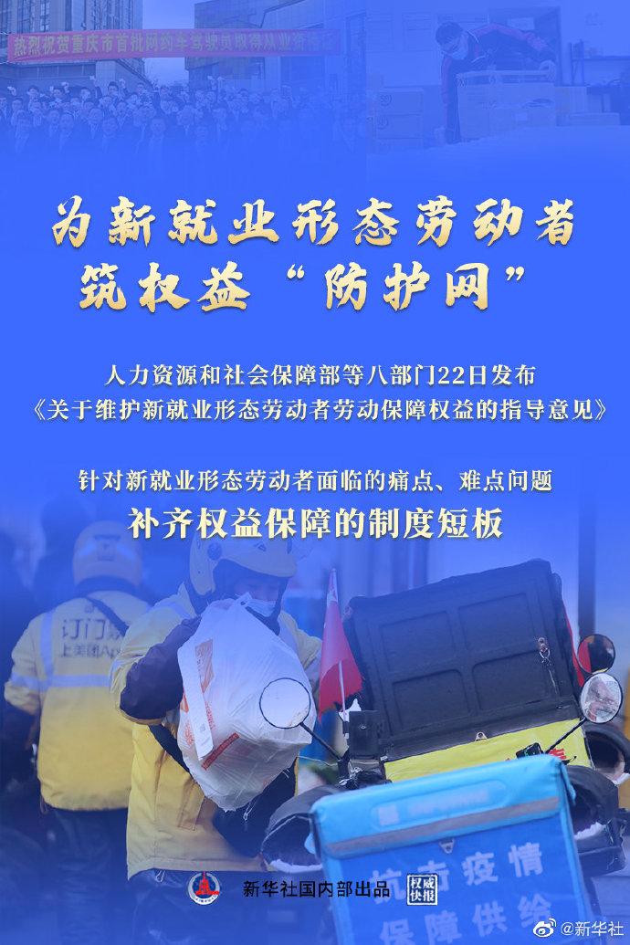 权威快报丨补短板!为新就业形态劳动者筑权益防护网