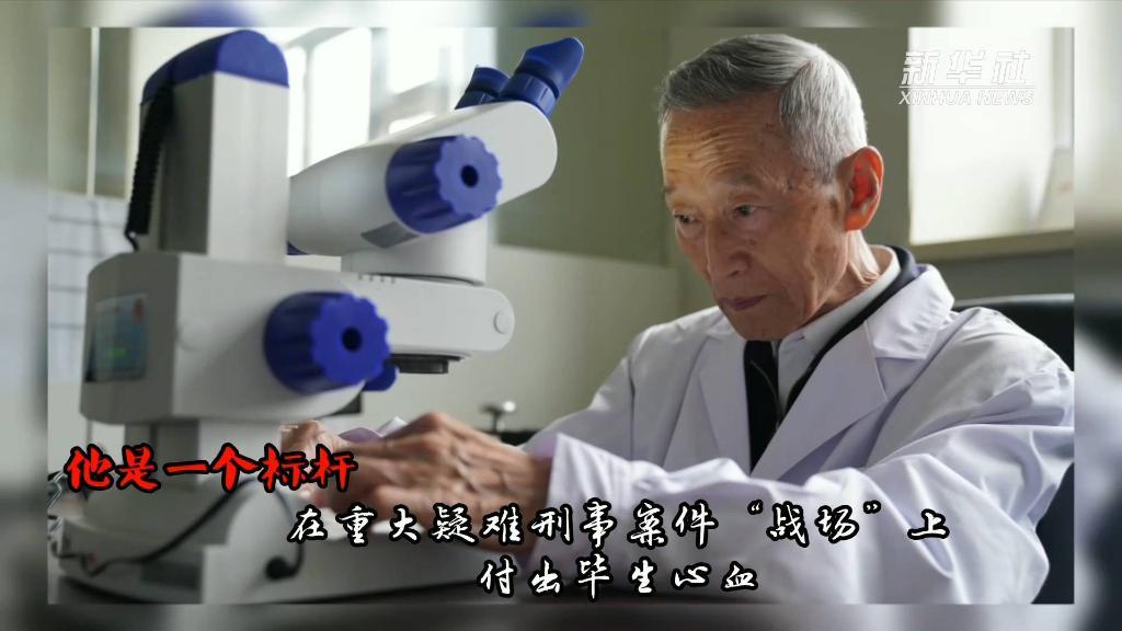 传奇的英雄 无悔的忠诚:刑侦痕迹检验专家崔道植